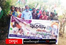 পদ্মের সঙ্গ ছেড়ে আক্রান্ত তৃণমূল কর্মী, প্রতিবাদে ঘাসফুলের নজরকাড়া মিছিল - West Bengal News 24