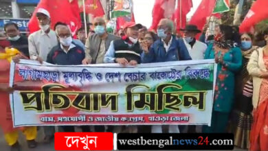 পেট্রোপন্যের অস্বাভাবিক মূল্যবৃদ্ধির প্রতিবাদে হাওড়ায় বাম ও কংগ্রেসের যৌথ মিছিল - West Bengal News 24