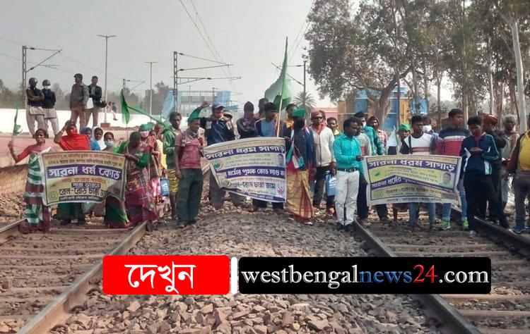সারনা ধর্ম কোড চালু সহ পাঁচ দফা দাবিতে রেল-রোড চাক্কা জ্যাম আদিবাসীদের - West Bengal News 24