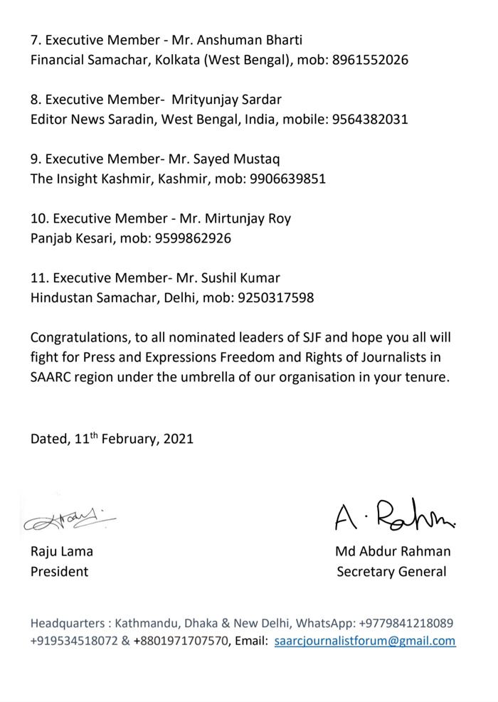 সার্ক জার্নালিস্ট ফোরামে চলতি বছরে ১১ ভারতীয় সদস্যের নাম ঘোষিত - West Bengal News 24