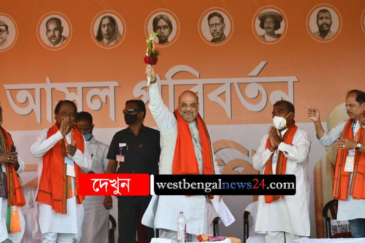 West Bengal Assembly Election 2021 : ঝাড়গ্রামে উন্নয়ন-প্রতিশ্রুতিতে উপুড়হস্ত অমিত শাহ - West Bengal News 24
