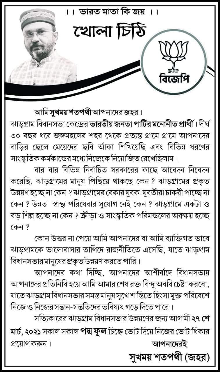 শিল্পীসত্ত্বার আবেগ উস্কে বিজেপি প্রার্থীর খোলা চিঠি - West Bengal News 24