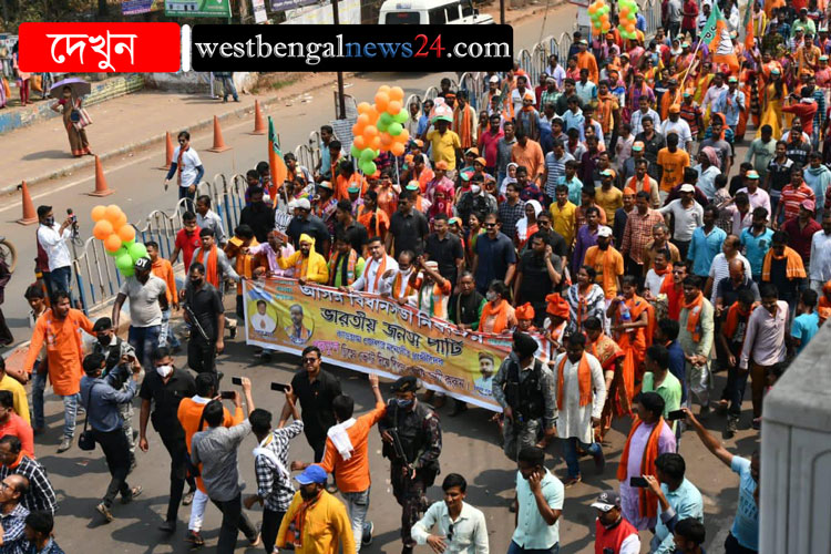 West Bengal Assembly Election 2021 : শুভেন্দুর নেতৃত্বে মহা-মিছিল, ঝাড়গ্রামের চারটি আসনে মনোনয়ন জমা দিলেন বিজেপি প্রার্থীরা - West Bengal News 24