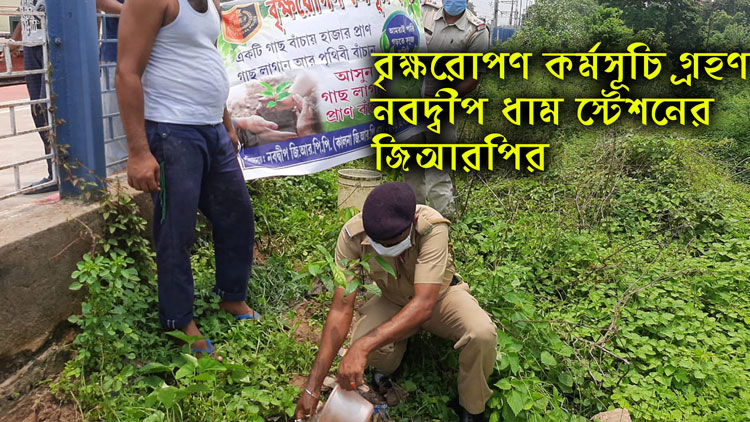 সবুজে ভরা হবে নবদ্বীপ! বৃক্ষরোপণ কর্মসূচি গ্রহণ নবদ্বীপ ধাম স্টেশনের জিআরপির - West Bengal News 24