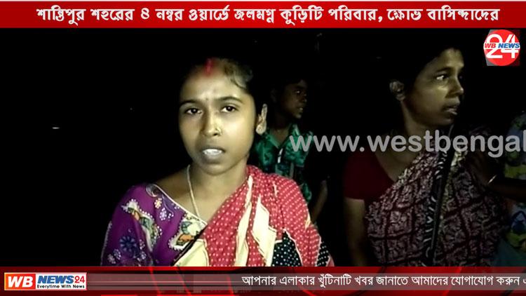 শান্তিপুর শহরের ৪ নম্বর ওয়ার্ডে জলমগ্ন কুড়িটি পরিবার, ক্ষোভ বাসিন্দাদের - West Bengal News 24