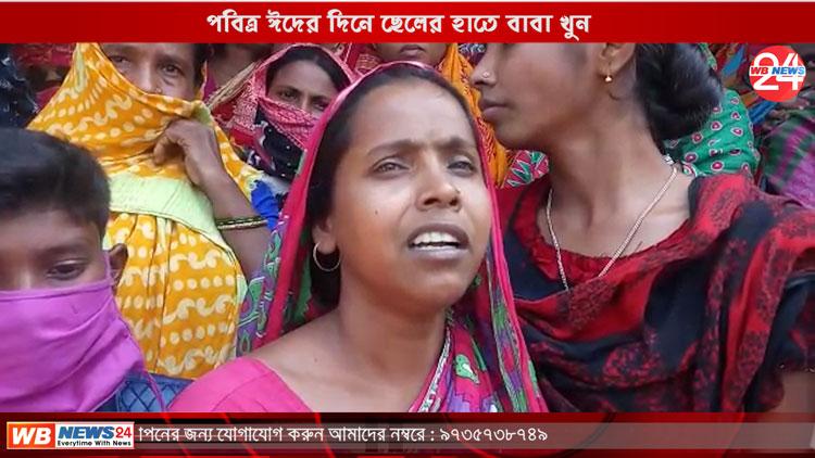 পবিত্র ঈদের দিনে ছেলের হাতে বাবা খুন, নদীয়ার হরিণঘাটায় শোকের ছায়া - West Bengal News 24