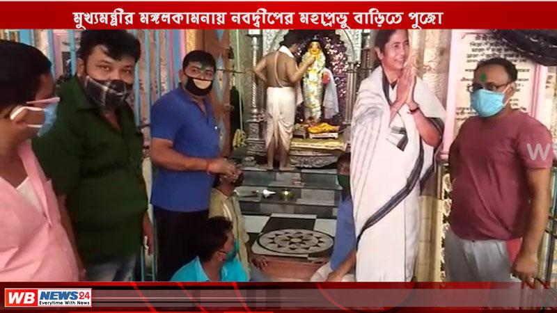মুখ্যমন্ত্রীর মঙ্গলকামনায় নবদ্বীপের মহাপ্রভু বাড়িতে পুজো - West Bengal News 24