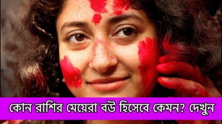 মেয়েদের রাশি অনুযায়ী জেনে নিন কোন মেয়ে বউ হিসেবে কেমন হবে - West Bengal News 24