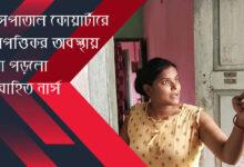 extramarital affair caught : শান্তিপুর স্টেট জেনারেল হাসপাতাল কোয়ার্টারে আপত্তিকর অবস্থায় ধরা পড়লো বিবাহিত নার্স (ভিডিও সংযুক্ত) - West Bengal News 24