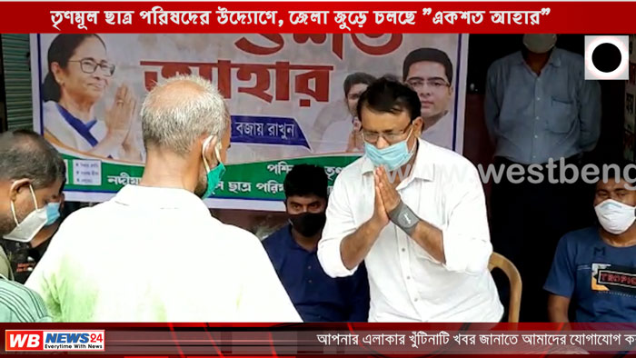 """তৃণমূল ছাত্র পরিষদের উদ্যোগে, জেলা জুড়ে চলছে """"একশত আহার"""" - West Bengal News 24"""