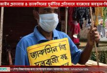 কৃষক আইন প্রত্যাহার ও ভ্যাকসিনের দুর্নীতির প্রতিবাদে বামেদের অবস্থান-বিক্ষোভ - West Bengal News 24