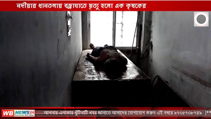 নদীয়ার ধানতলায় বজ্রাঘাতে মৃত্যু হলো এক কৃষকের - West Bengal News 24