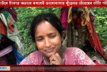 লকডাউনে কাজ হারিয়ে ঘর ভাড়ার টাকা দিতে না পেরে জঙ্গলেই ভালোবাসার কুঁড়েঘর বেঁধেছেন এক তাঁতি পরিবার - West Bengal News 24