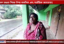 দত্তক নেওয়া শিশুর উপর মানসিক এবং শারীরিক অত্যাচার! শান্তিপুর থেকে শিশুটিকে উদ্ধার করলো চাইল্ড লাইন - West Bengal News 24