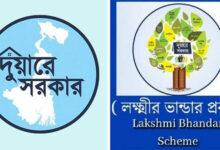লক্ষ্মীর ভাণ্ডারের সুবিধা নিতে গিয়ে কপাল ফাটল বৃদ্ধার! তবুও লাইন ছাড়তে নারাজ বৃদ্ধা - West Bengal News 24