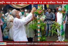 নবদ্বীপ শহর তৃণমূল কংগ্রেসের পক্ষ থেকে ৭৫ তম স্বাধীনতা দিবস উদযাপন - West Bengal News 24