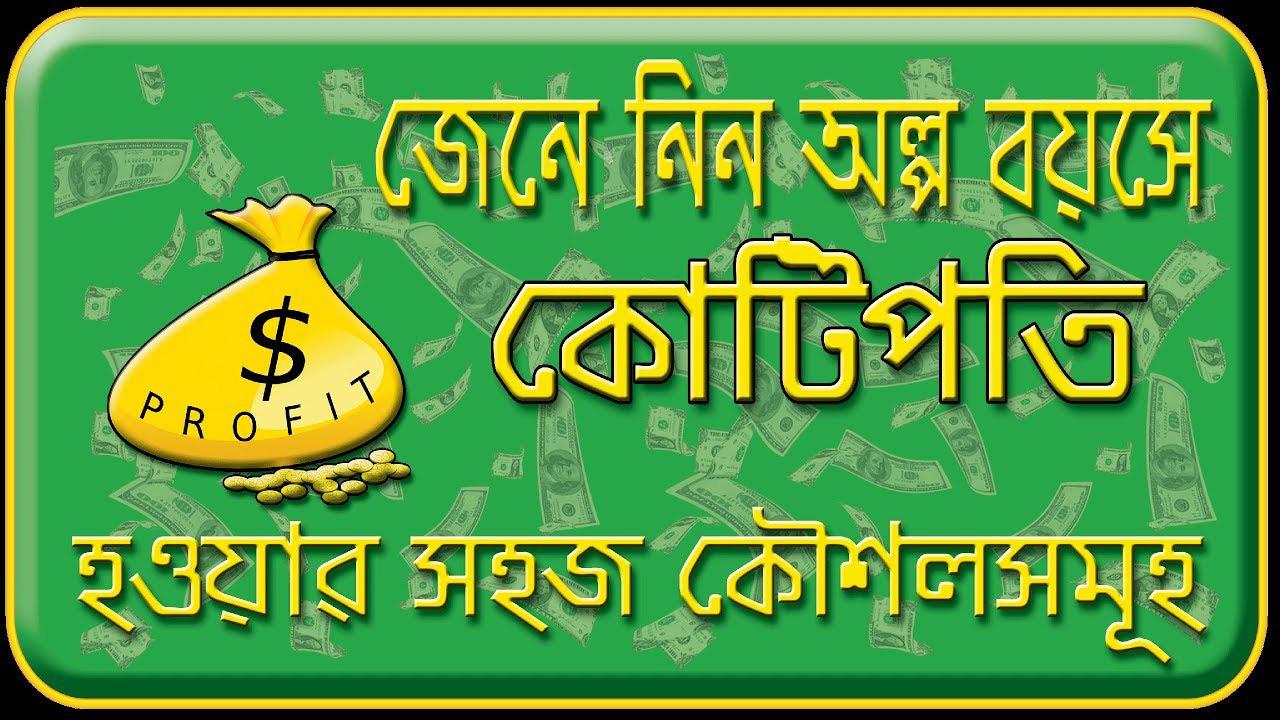 how to become rich : অল্প বয়সেই কোটিপতি হতে চান, জেনে নিন উপায় - West Bengal News 24