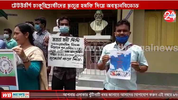 টেটউর্ত্তীর্ণ চাকুরিপ্রার্থীদের মৃত্যুর হুমকি দিয়ে অবস্থানবিক্ষোভ - West Bengal News 24