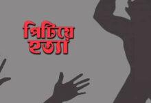 জমি নিয়ে বিবাদ! মা ও স্ত্রীর সামনে পিটিয়ে খুন করল প্রতিবেশী দুই ব্যাক্তি - West Bengal News 24